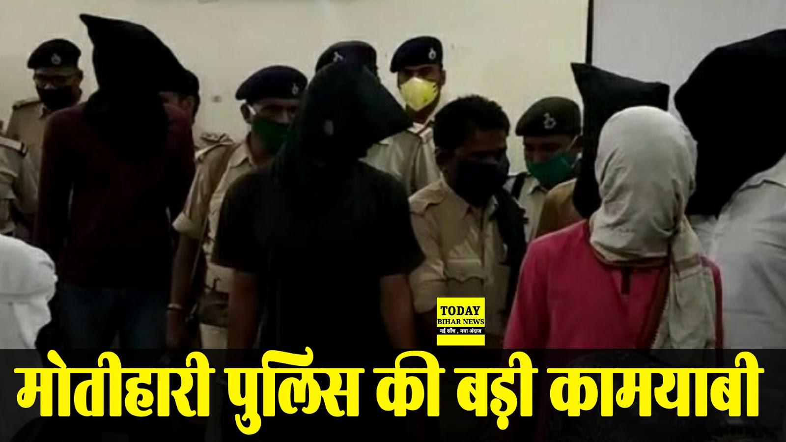 मोतीहारी पुलिस की बड़ी कामयाबी, महज आठ घण्टे के भीतर गिरोह उदभेदन, 8 शातिर गिरफ्तार
