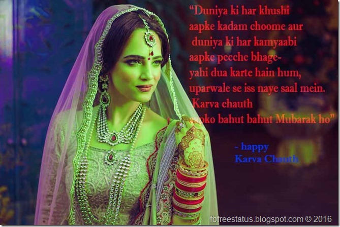 Karva Chauth Images with Messages.