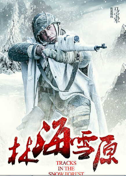 Snowy Forest  China Drama