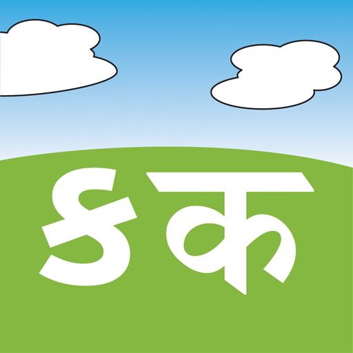 Kakko - Hindi & Gujarati Kids App
