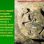История Воронежского края (Слайды) 066.jpg