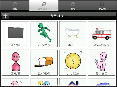 Voice4u JP Android Categories