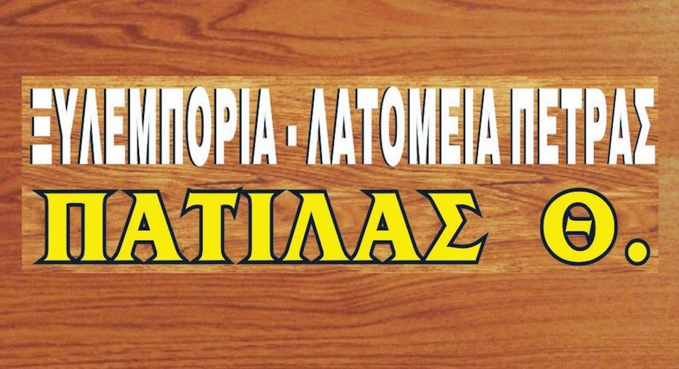 Θ. ΠΑΤΙΛΑΣ - ΞΥΛΕΜΠΟΡΙΚΗ
