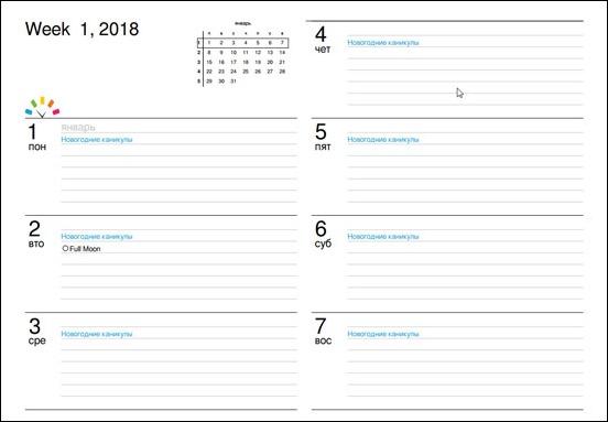 датированный ежедневник на 2018 год скачать и распечатать