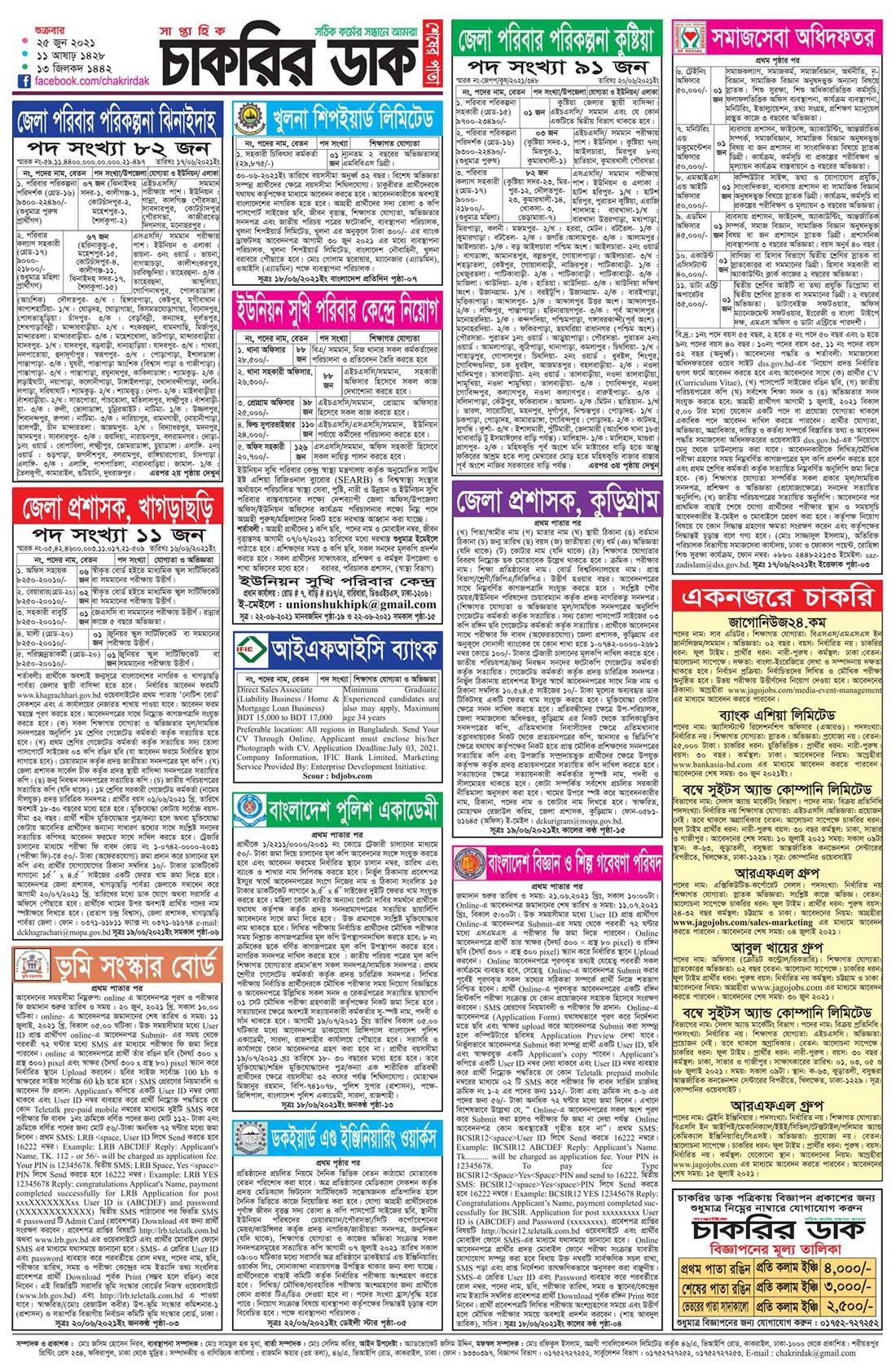 সাপ্তাহিক চাকরির ডাক পত্রিকা ২৫ জুন ২০২১ -  25 June 2021 Saptahik chakrir Dak potrika - সাপ্তাহিক চাকরির ডাক পত্রিকা ২০২১