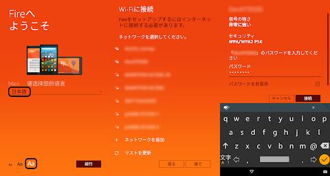 Fire HD 8の初期設定