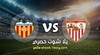 نتيجة مباراة اشبيلية وفالنسيا اليوم 19-07-2020 الدوري الاسباني