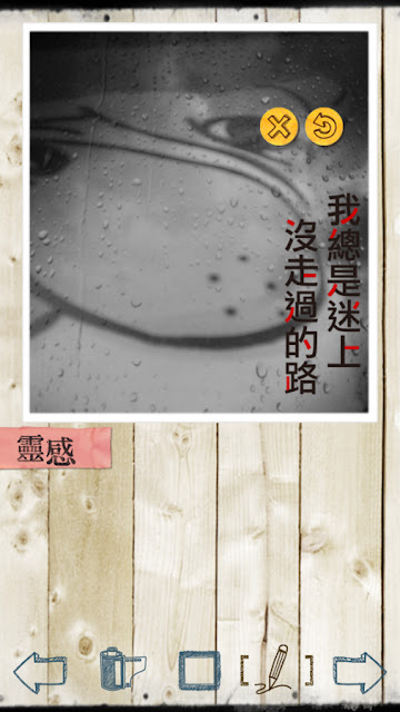 #文青相機:讓相片增添了幾份繆思的印記 (Android App) 4