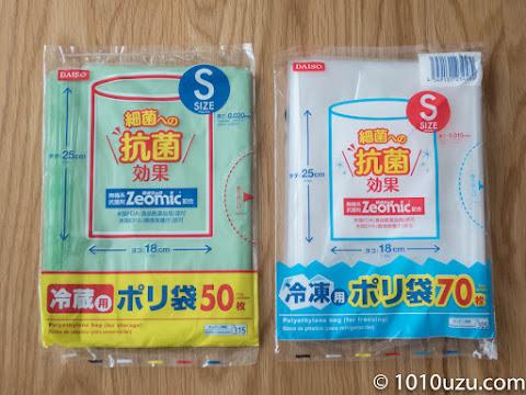 ダイソーの冷蔵用ポリ袋と冷凍用ポリ袋Sサイズ