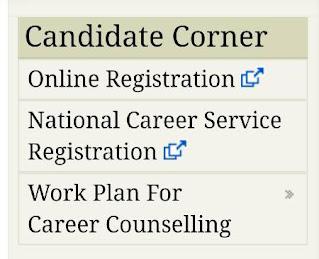 उत्तराखंड रोजगार ऑनलाइन आवेदन