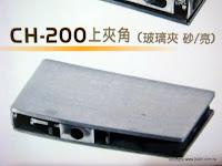 裝潢五金 品名:CH-200-上夾角(大型) 規格:165*85*30mm 顏色:亮面/砂面 玖品五金