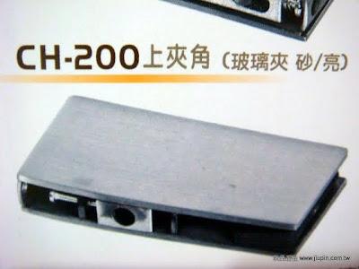 裝潢五金品名:CH200-上夾角(大型) 規格:165*85*30mm 顏色:亮面/砂面功能:裝在玻璃門上固定玻璃另外搭配地鉸鍊按裝玖品五金