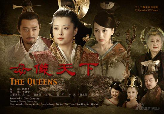 The Queens China Drama