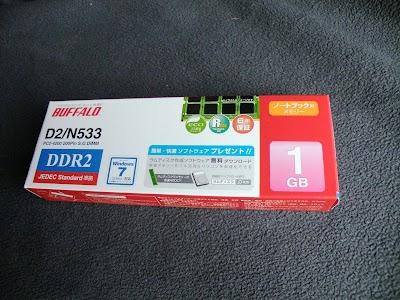 BUFFALO PCメモリDDR2 533MHz SDRAM(PC4200) 200pin SO-DIMM 1GB D2/N533-G1G