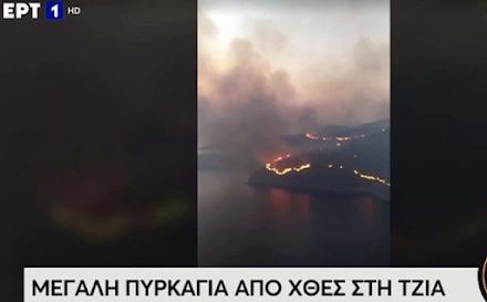 Κυκλάδες : Μεγάλη φωτιά από χθες στην Τζιά