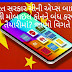 The Indian government is now preparing to shut down Chinese mobile phones after Chinese apps? Learn in detailસ