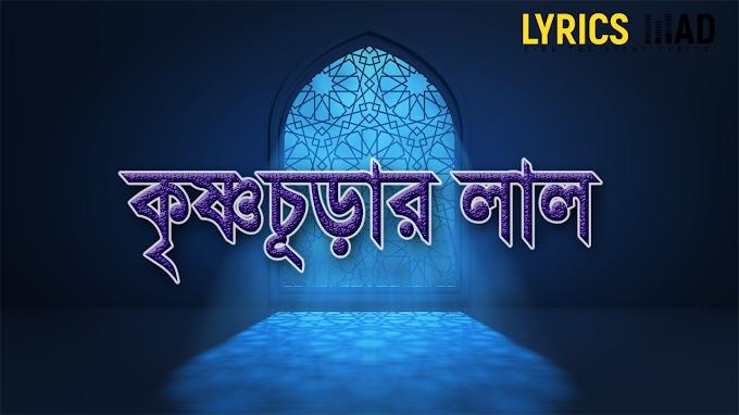 কৃষ্ণচূড়ার লাল লিরিক্স | Krishnochorar Lal Lyrics | Abu ubayda