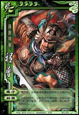 Cheng Pu 7