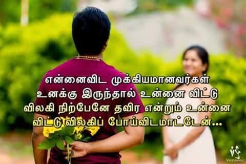 Tamil kavithai love kavithaigal tamil kavithaigal whatsapp natpu nanban thozhi lovers kavithai life kavithai poems valkai kavithai padithathil pidithathu whatsapp love images in tamil thecheapjerseys Image collections