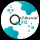 توجيهي Quiz - امتحاناتك بين اديك Download for PC Windows 10/8/7