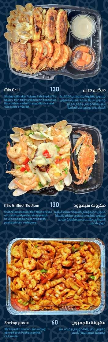 اسعار مطعم اسماك الحوراني