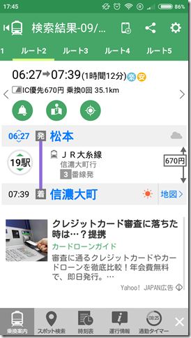 Screenshot_2016-09-14-17-45-25-786_jp.co.yahoo.android.apps.transit