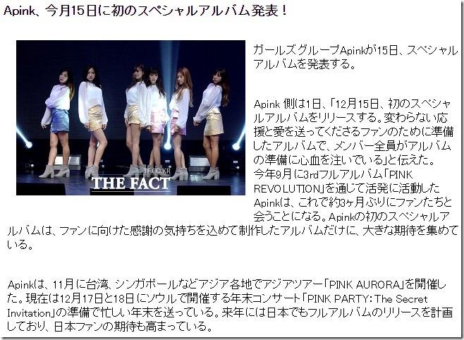 Apink、今月15日に初のスペシャルアルバム発表!