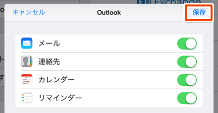 iOS83_Outlook_setup03