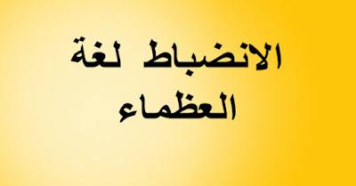 (الانضباط  لغة العظماء )اجمل اقتباسات عن قوة الانضباط  واسرارة.اقتباسات وحكم وأقوال