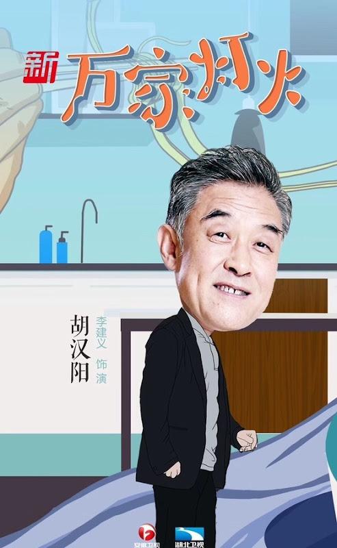 Xin Wanjia Denghuo China Drama