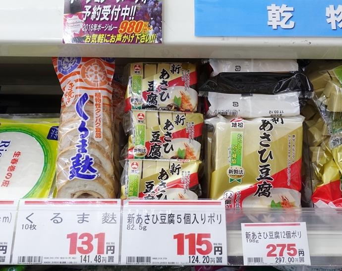 48 上野酒、業務超市 業務商店 スーパー  東京自由行 東京購物 日本自由行