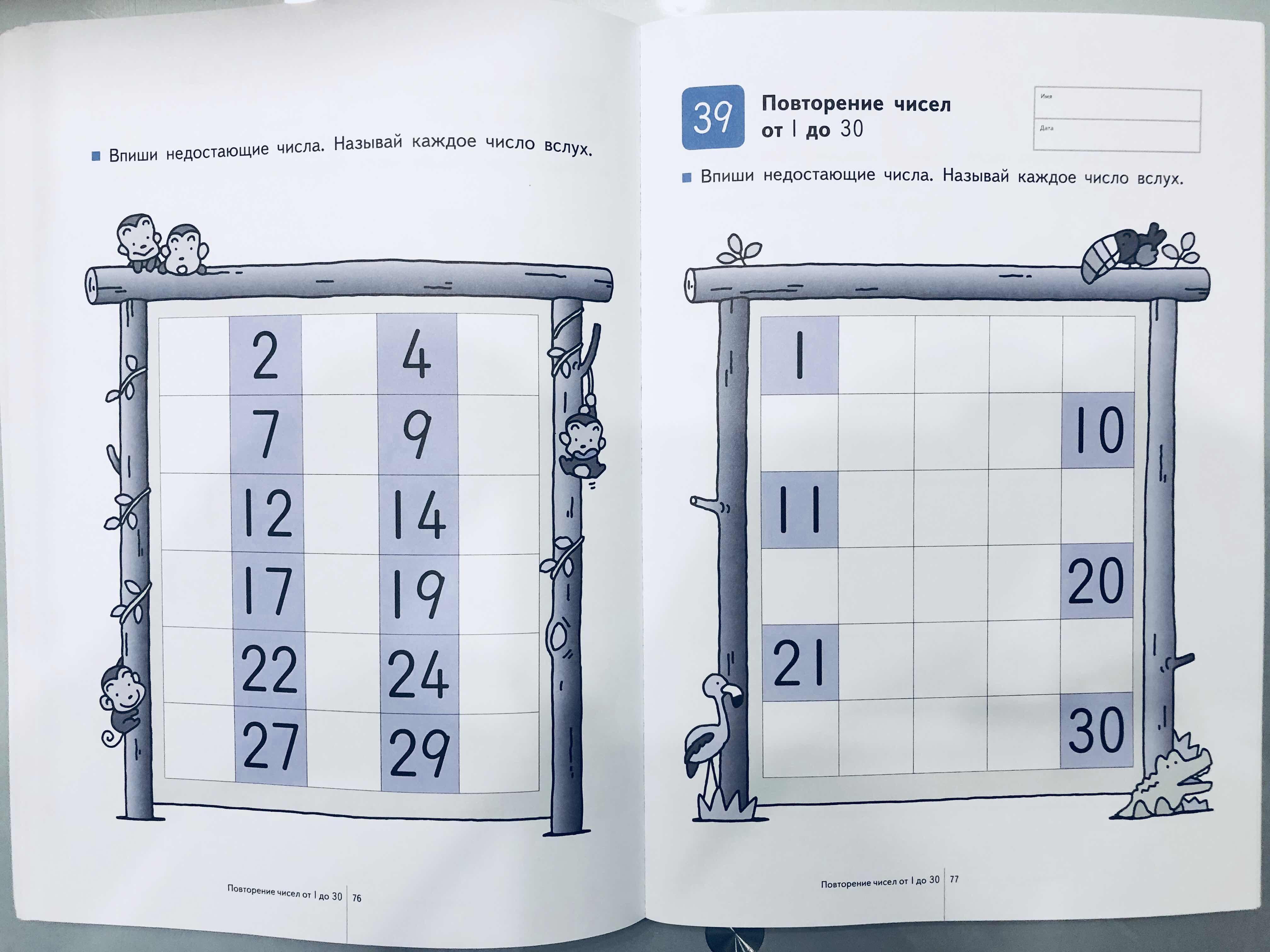 Начинаем учиться считать. Изучаем счет от 1 до 30. 27