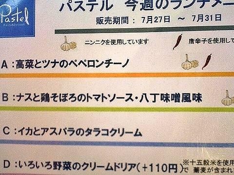 メニュー2(【岐阜県大垣市】パステル大垣店)