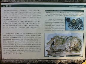 三角岩説明の石碑