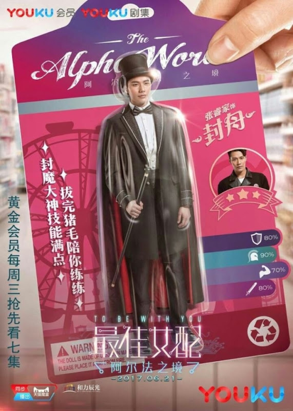 To Be With You / The Alpha World  China Drama