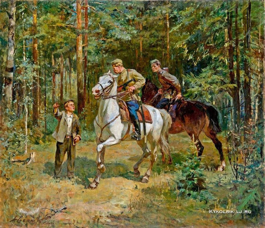 Изобразительное искусство СССР. Пограничники