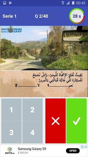 Code Route Maroc 2018 3.0 screenshots 2