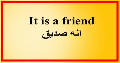 It is a friend انه صديق