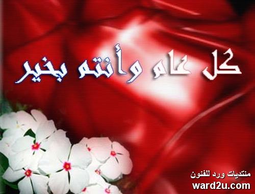 مسجات وبطاقات تهنئة بالعيد