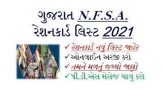 NFSA Gujarat Ration Card List 2021 @dcs-dof gujarat gov in