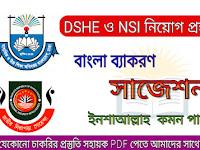DSHE ও NSI নিয়োগ বাংলা ব্যাকরণ সাজেশন (ইনশাআল্লাহ কমন পাবেন) PDF Download