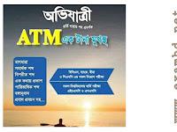 অভিযাত্রী ATM বই থেকে সমার্থক শব্দ অধ্যায় - PDF Download