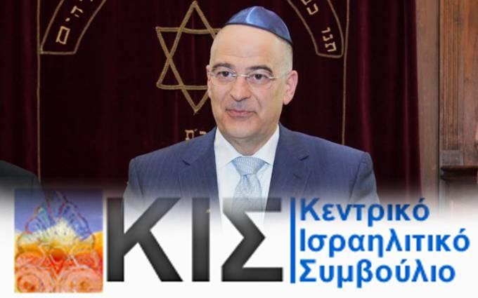 Νίκος Δένδιας Εβραίος, Κεντρικό Ισραηλιτικό Συμβούλιο,Greek Jews.
