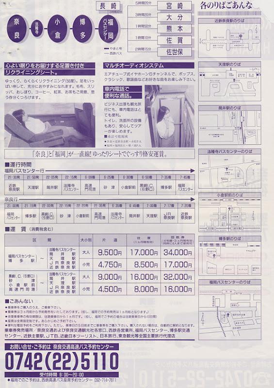 奈良交通「やまと号」 パンフレット(裏)