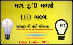 New Government of India Scheme - Grameen Ujala Free Bulb Scheme