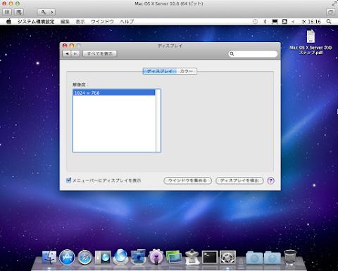 仮想マシンの画面解像度が1024×768