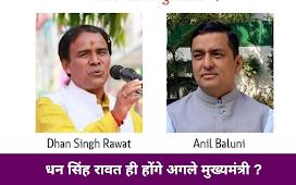 Trivendra Singh Rawat का उत्तराधिकारी कौन : Dhan Singh Rawat ही होंगे Uttarakhand अगले मुख्यमंत्री ?