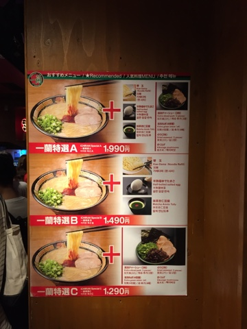 Some of the set options available at Ichiran ramen