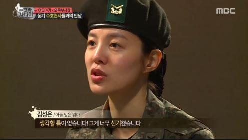 진짜사나이 김성은