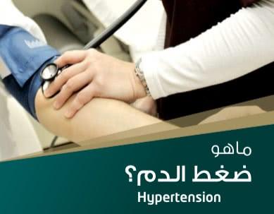 تقرير عن ضغط الدم